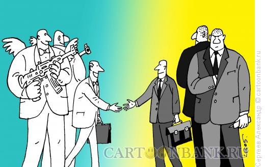 Карикатура: Ангел и брокер, Сергеев Александр