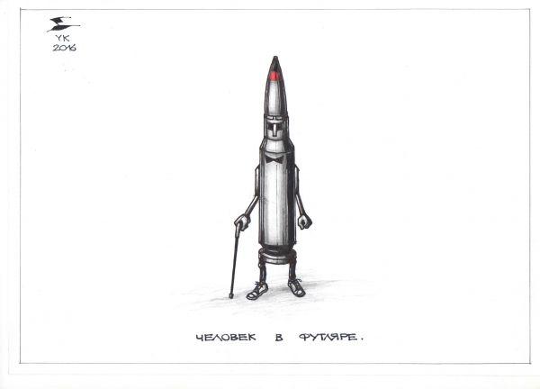 Карикатура: Человек в футляре ., Юрий Косарев