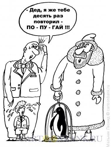 Карикатура: Повторерние, Мельник Леонид