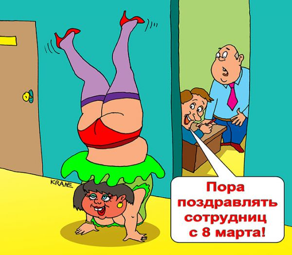 Карикатура: Поздравление с 8 мартом сотрудниц, Евгений Кран