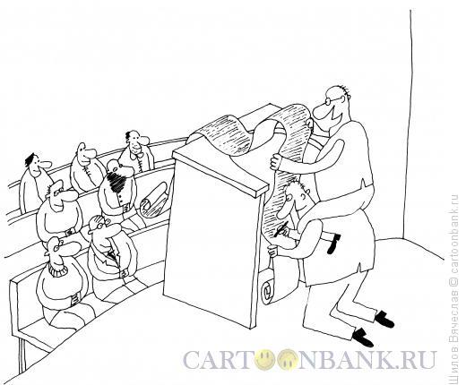 Карикатура: Текст, Шилов Вячеслав