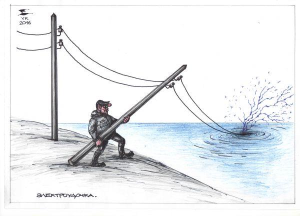 Карикатура: Электроудочка ., Юрий Косарев