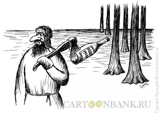 Карикатура: лесник с водкой, Гурский Аркадий