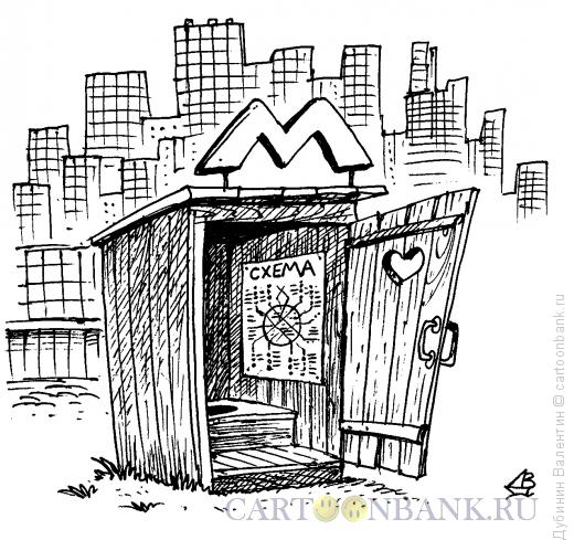 Карикатура: Метро, Дубинин Валентин