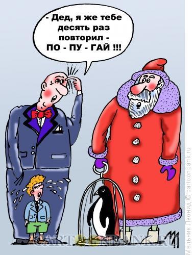 Карикатура: Подарочек, Мельник Леонид