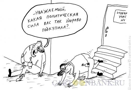 Карикатура: Подкуп, Шилов Вячеслав