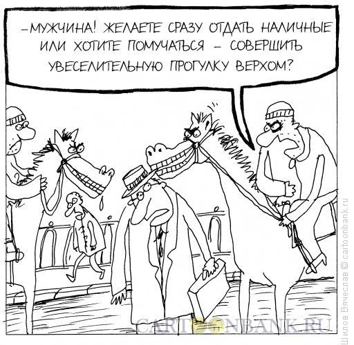 Карикатура: Агрессивное предложение, Шилов Вячеслав