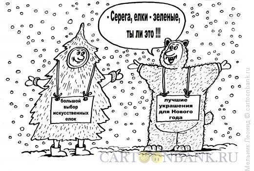 Карикатура: Ходячие билборды, Мельник Леонид