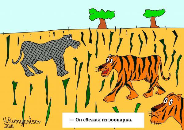 Карикатура: Мимикрия., Юрий Румянцев
