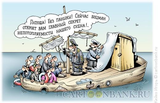Карикатура: Непотопляемость, Кийко �горь