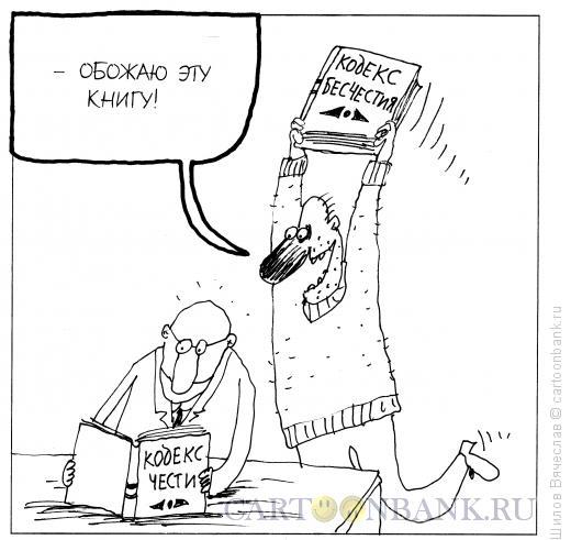Карикатура: Разные книги, Шилов Вячеслав