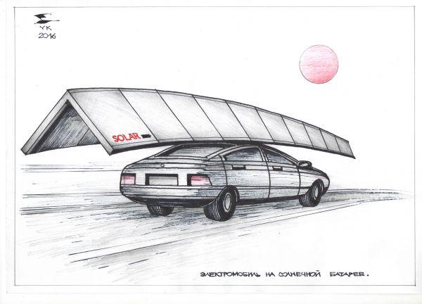 Карикатура: Автомобиль на солнечной батарее ., Юрий Косарев