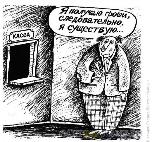Карикатура: Философ, Мельник Леонид