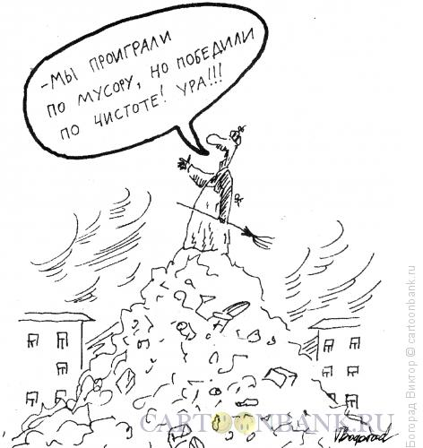 Карикатура: Конкурс на чистоту., Богорад Виктор
