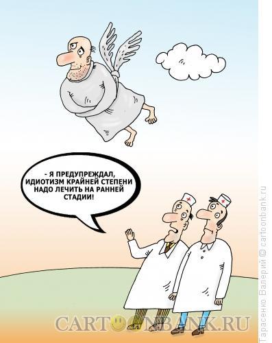 Карикатура: Отрицание закона гравитации, Тарасенко Валерий