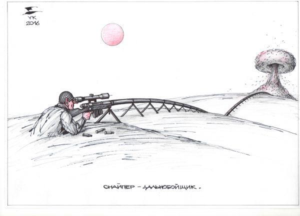 Карикатура: Снайпер - дальнобойщик ., Юрий Косарев