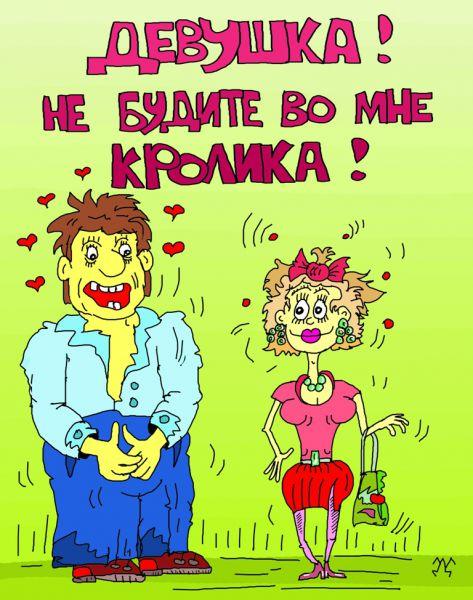 Карикатура: ухтыжёпана, leon2008
