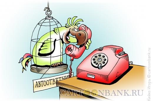 Карикатура: Автоответчик, Кийко Игорь