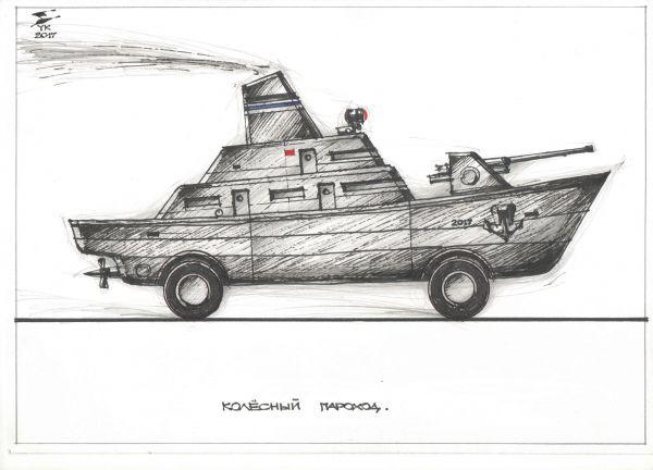 Карикатура: Колесный пароход ., Юрий Косарев
