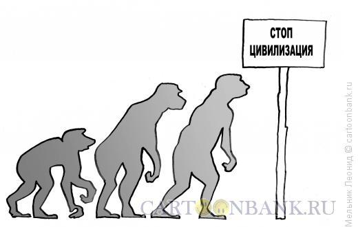 Карикатура: Стоп, цивилизация, Мельник Леонид