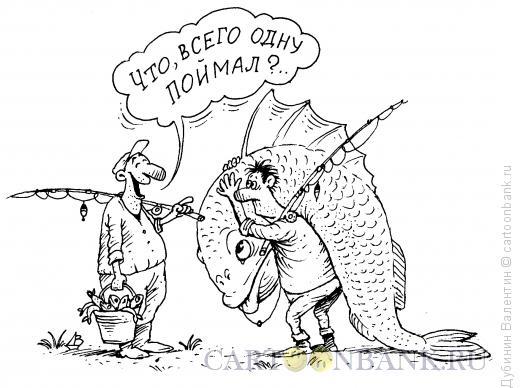 Карикатура: Улов, Дубинин Валентин