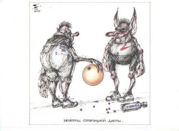 Карикатура: Монстры стероидной диеты ., Юрий Косарев