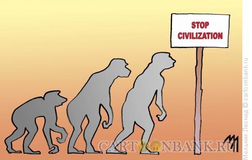 Карикатура: Развитеие остановить, Мельник Леонид