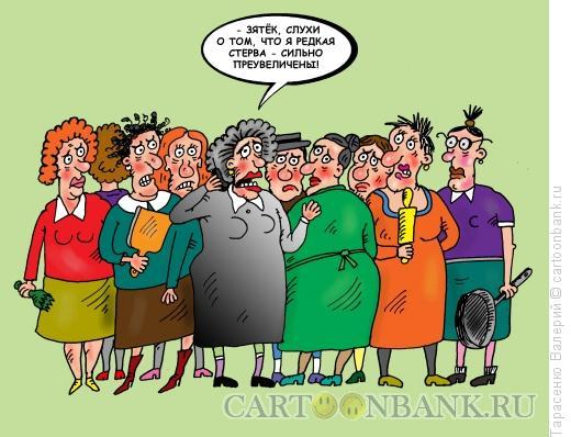 Карикатура: Теща-стерва, Тарасенко Валерий