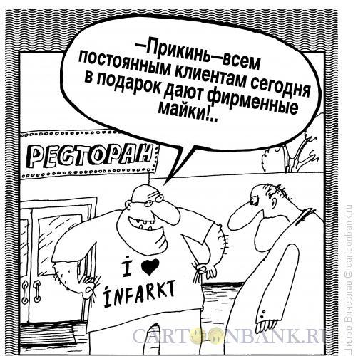 Карикатура: Я люблю инфаркт, Шилов Вячеслав