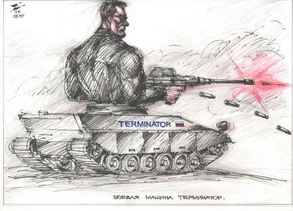 Карикатура: Боевая машина Терминатор . На службе в России ., Юрий Косарев