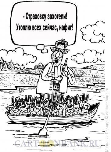 Карикатура: Дед Мазай и страховка, Мельник Леонид
