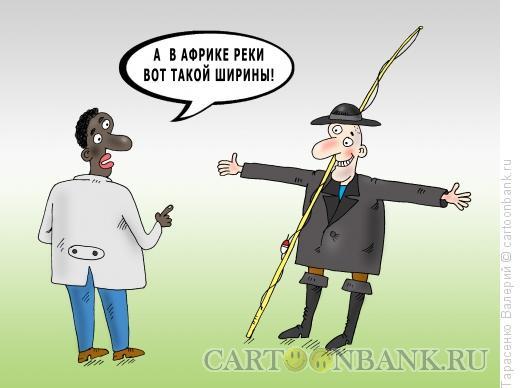 Карикатура: Рыболовы, Тарасенко Валерий