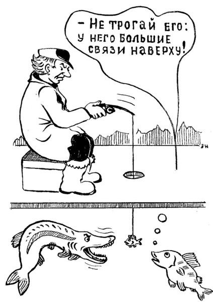 Карикатура: Связи наверху, Зеркаль Николай Фомич