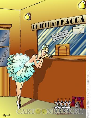 Карикатура: Аншлаг, Богорад Виктор