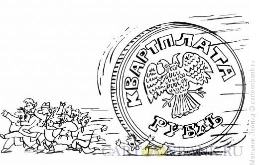Карикатура: Квартплата, Мельник Леонид