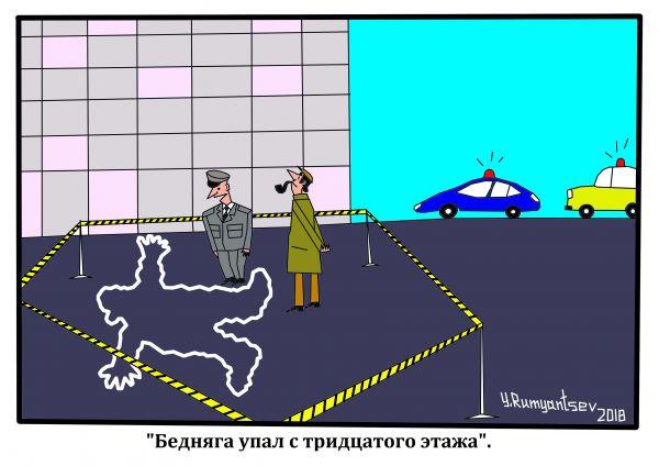 Карикатура: Место преступления., Юрий Румянцев