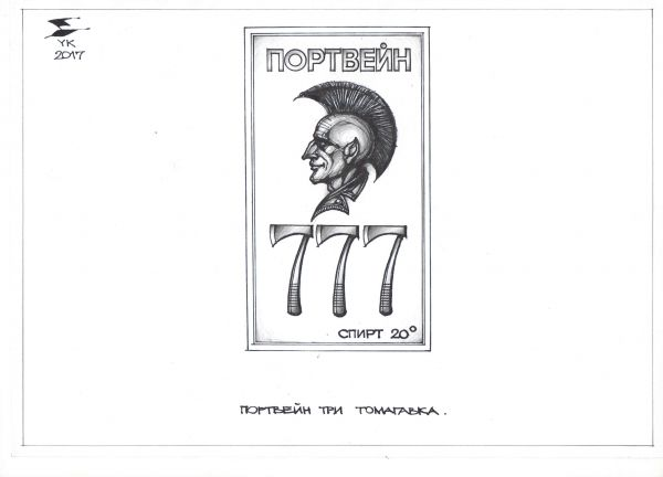 Карикатура: Портвейн Три томагавка ., Юрий Косарев