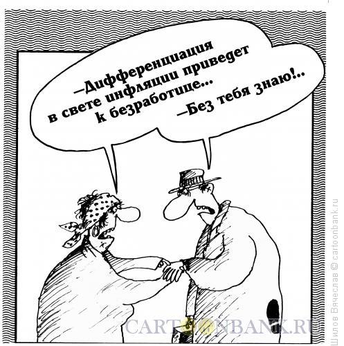 Карикатура: Прогноз, Шилов Вячеслав