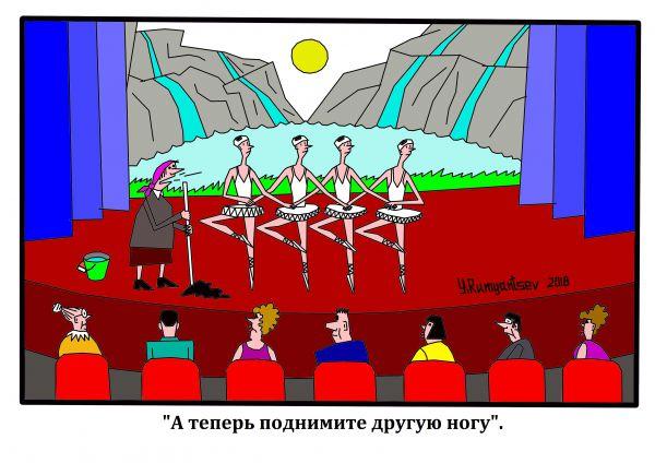 """Карикатура: """"Лебединое озеро""""., Юрий Румянцев"""