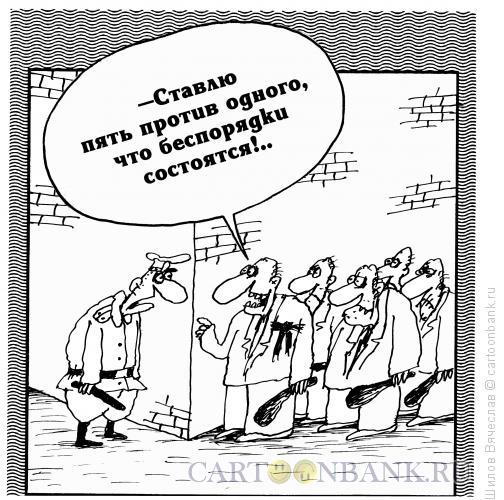 Карикатура: Пять против одного, Шилов Вячеслав
