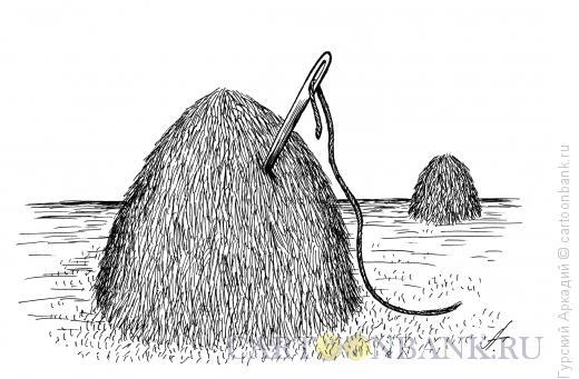 Карикатура: стог сена с иголкой, Гурский Аркадий