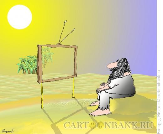 Карикатура: Телевизор в пустыне, Богорад Виктор