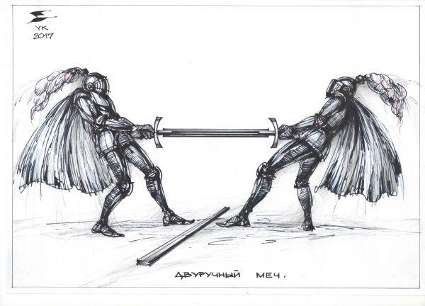 Карикатура: Двуручный меч ., Юрий Косарев