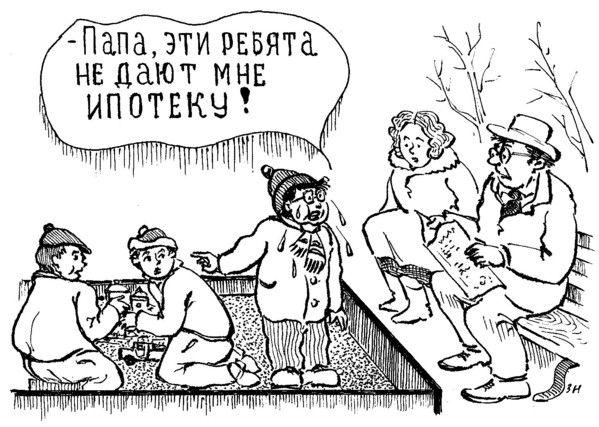 Карикатура: Ипотеку не дают, Зеркаль Николай Фомич