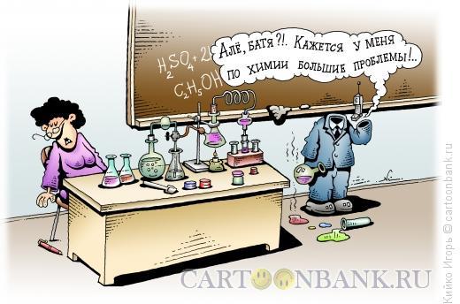 Карикатура: Проблемы по химии, Кийко Игорь