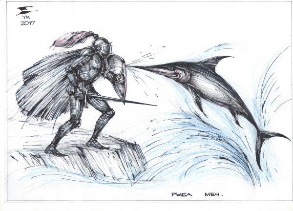 Карикатура: Рыба - меч ., Юрий Косарев