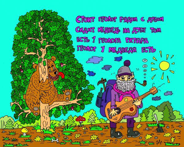 Карикатура: сказание о геологе, leon2008