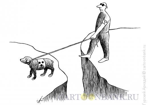 Карикатура: слепой над пропастью, Гурский Аркадий