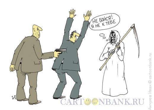 Карикатура: Смерть, Анчуков Иван