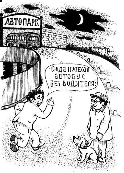 Карикатура: Вернулся домой, Зеркаль Николай Фомич